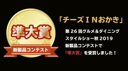 チーズINおかき準大賞