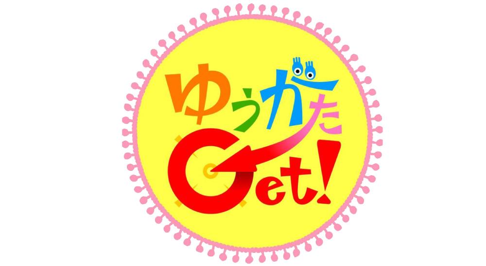 ゆうがたGet!