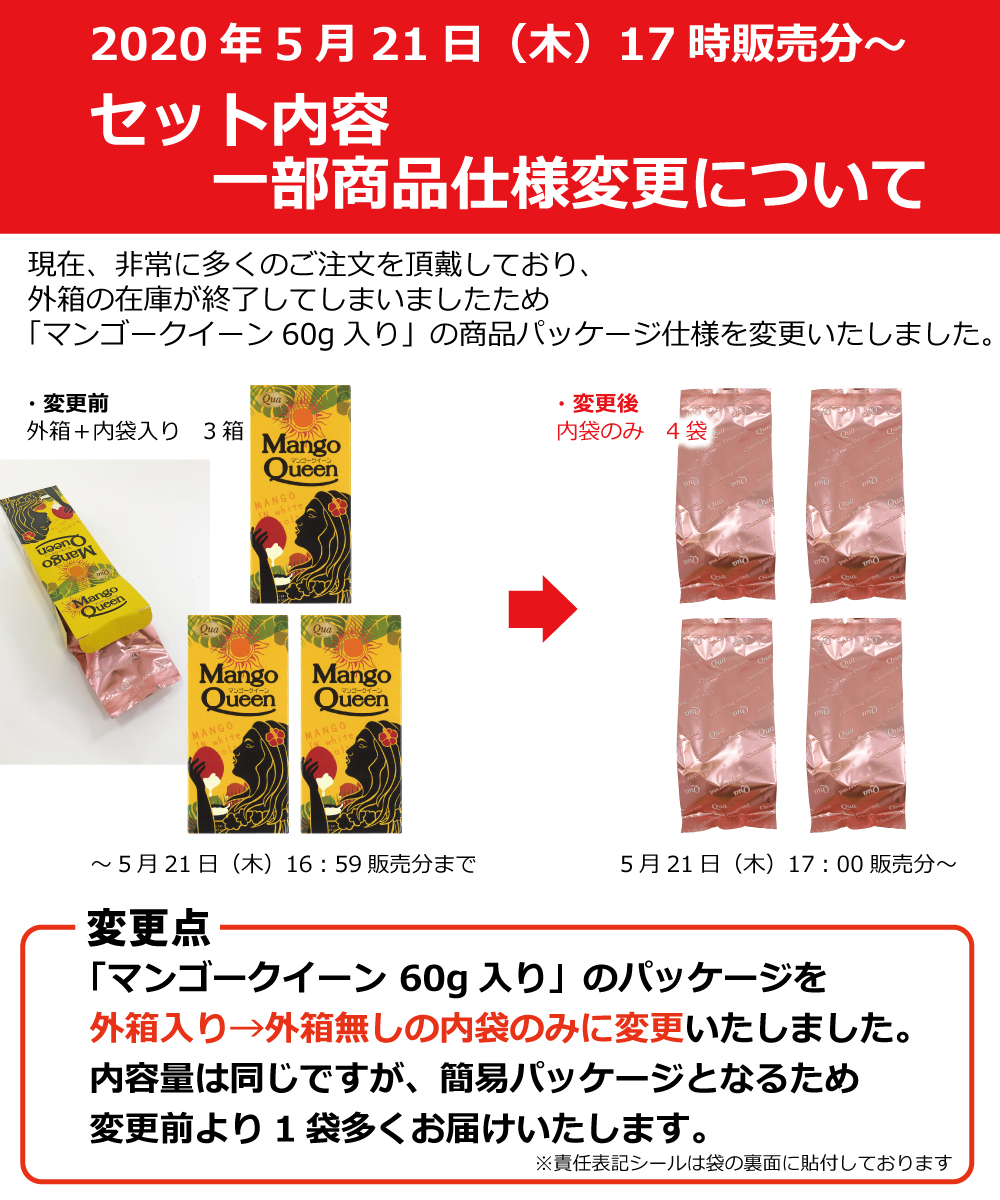 QuaおうちタイムHAPPYBOXセット内容について
