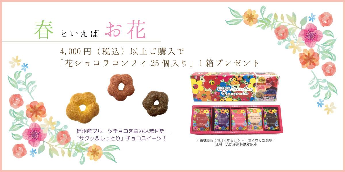 4000円以上ご注文で花ショコラコンフィ25個入り1箱プレゼント