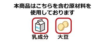 ホワイトストロベリープレミアム」乳・大豆を含む原材料を使用しております