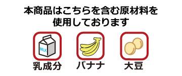 「チョコレートバナナ」はバナナ・大豆を含む原材料を使用しております