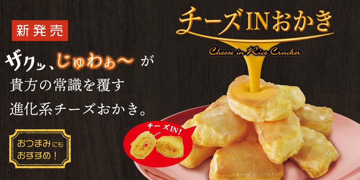 チーズINおかき