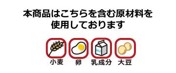 「Qua プチアソート」は、一部に小麦、卵、乳成分、大豆を含む原材料を使用しております。