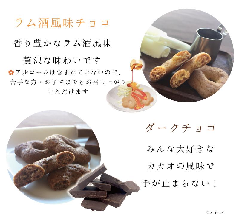 花ショコラコンフィ ラム酒風味・ダークチョコ