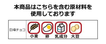 花ショコラコンフィ<巨峰チョコ>は、一部に小麦、卵、乳成分、大豆を含む原材料を使用しております。