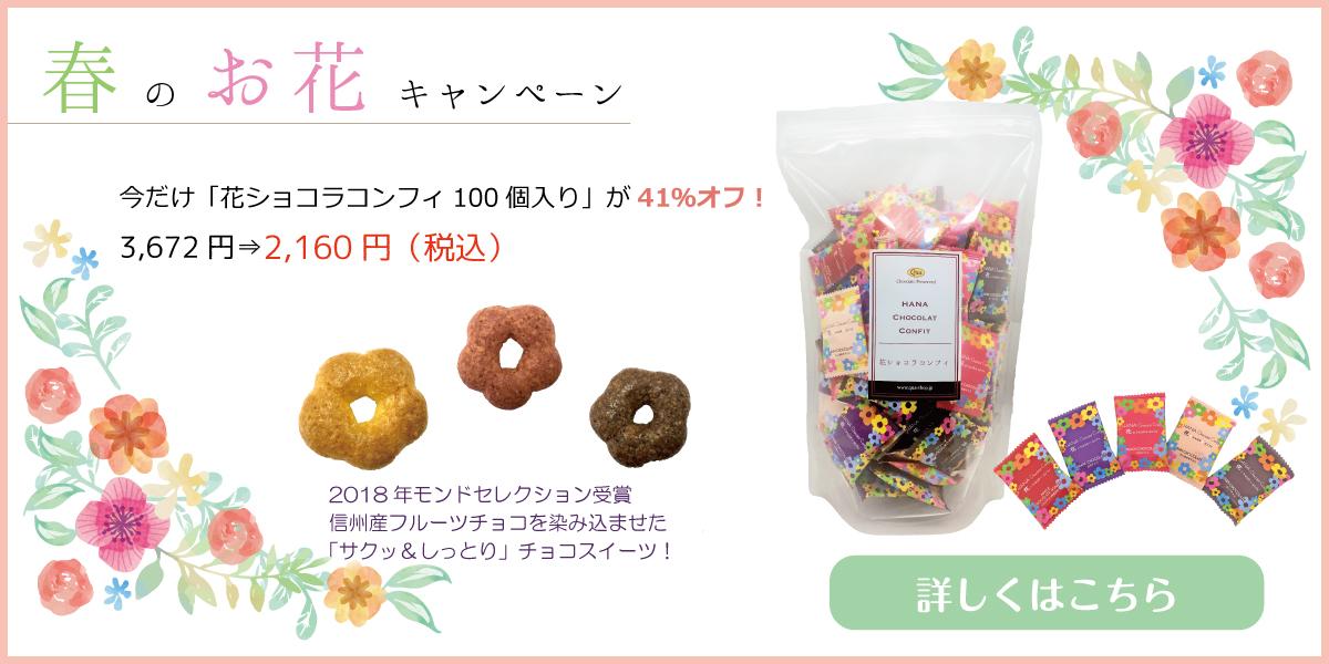 花ショコラコンフィ100個入りキャンペーン