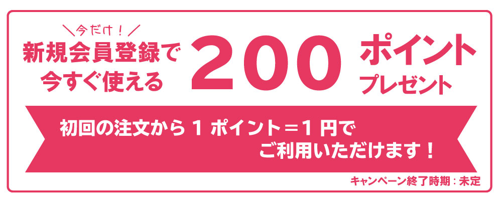 会員登録で200ポイント