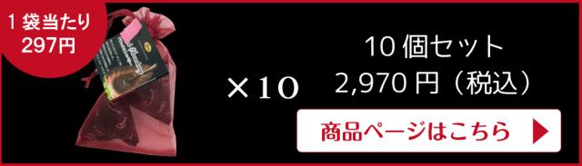 ブラックストロベリープチギフト【10袋セット】