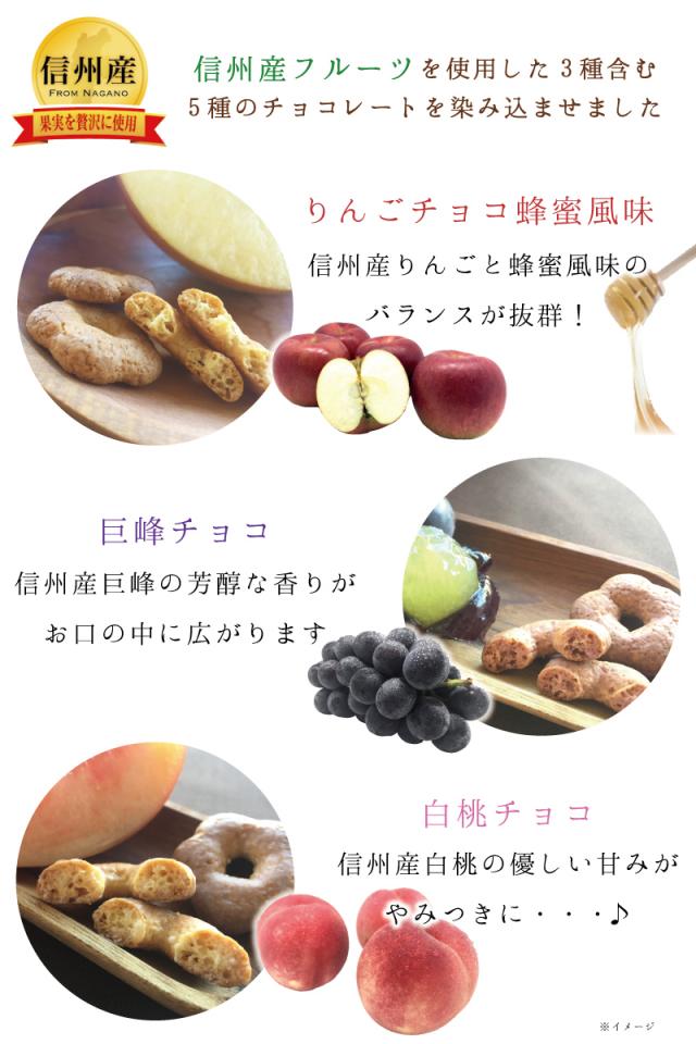 花ショコラコンフィりんごチョコ蜂蜜風味・巨峰・白桃チョコ