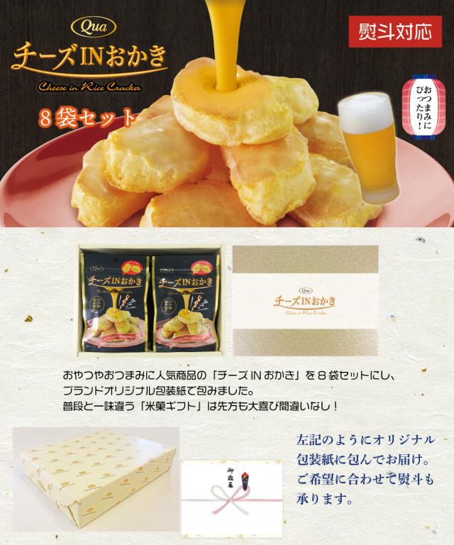 ギフト(チーズINおかき)
