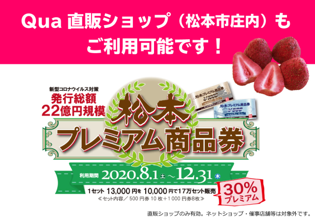 松本市プレミアム商品券