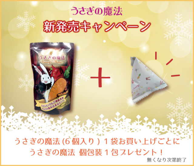うさぎの魔法1袋ごとに個包装1包プレゼント(無くなり次第終了)