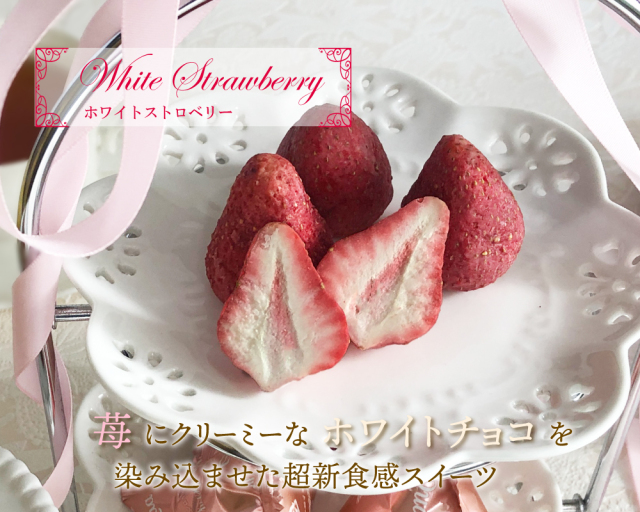 生の苺の風味をそのままにホワイトチョコレートをたっぷりと染み込ませた「ホワイトストロベリー」