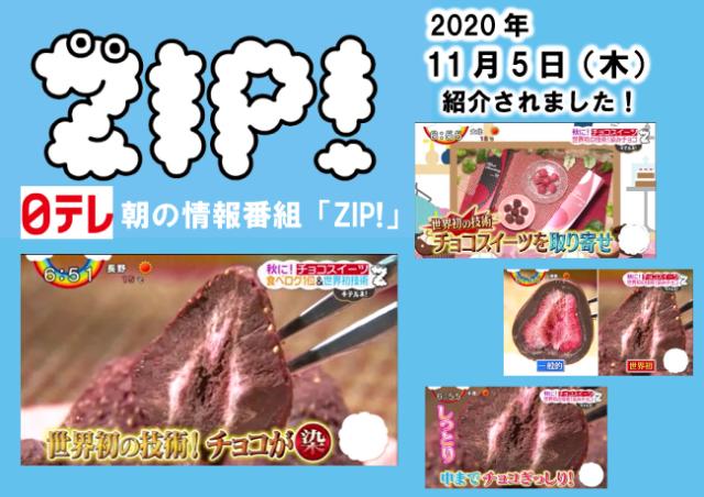 ZIP!放送されました