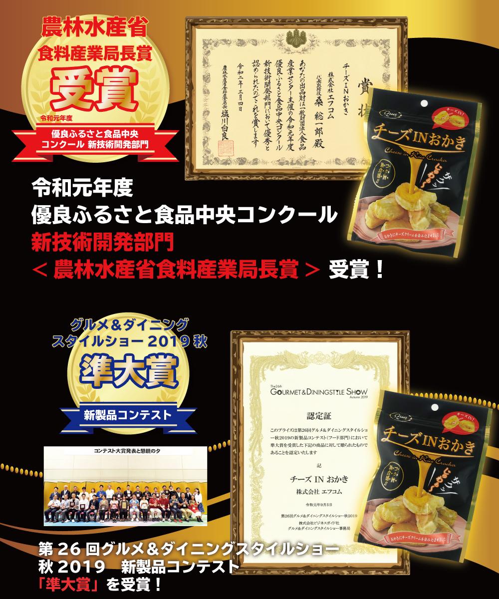 チーズINおかきコンテスト受賞