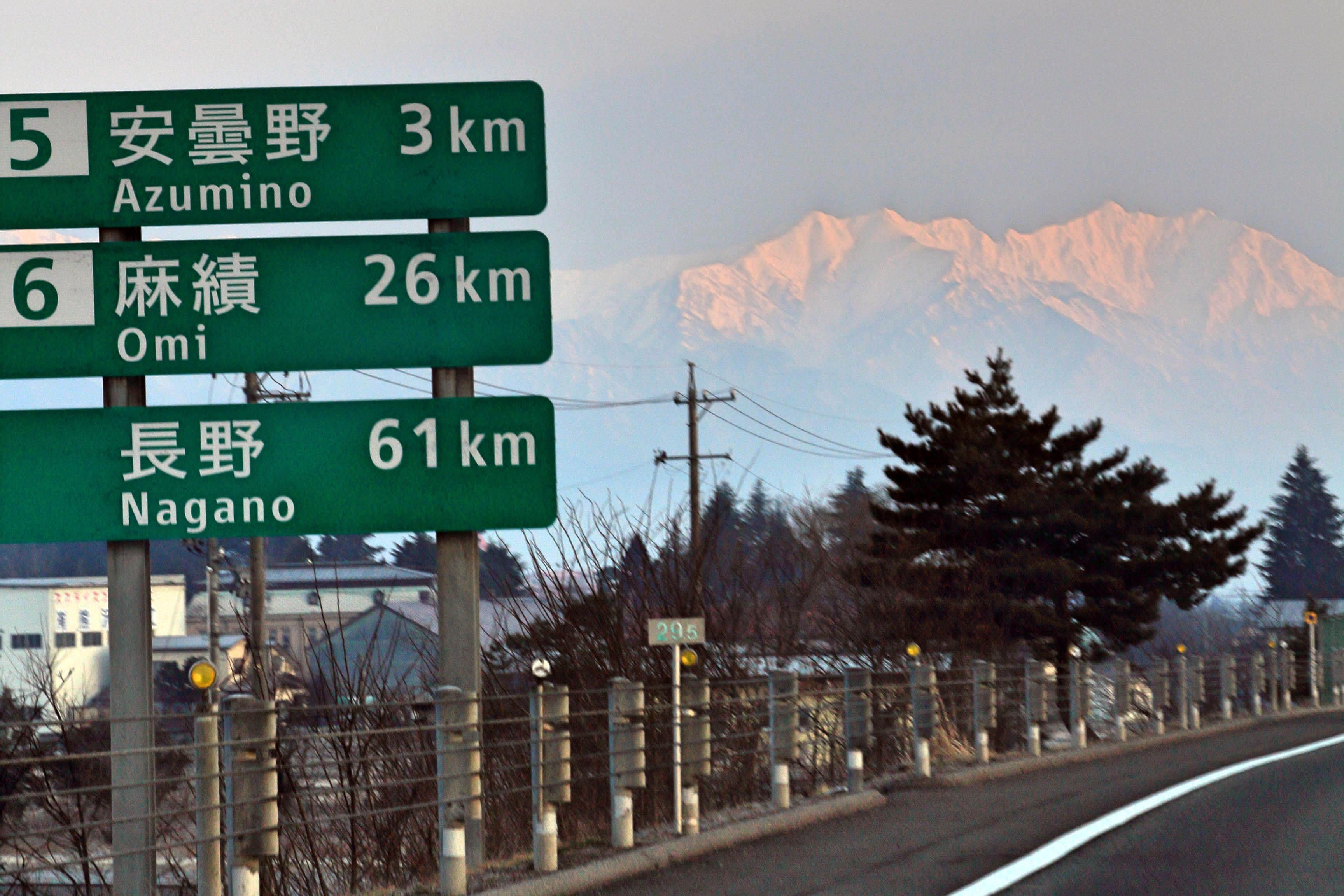 長野県内外高速道路での取り扱い